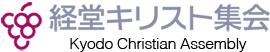 経堂キリスト集会